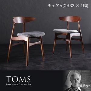 デザイナーズダイニングセット【TOMS】トムズ/チェアA(CH33×1脚)