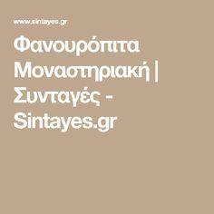 Φανουρόπιτα Μοναστηριακή | Συνταγές - Sintayes.gr