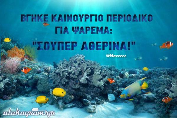 Atakagram: Καινούργιο περιοδικό για ψάρεμα!..