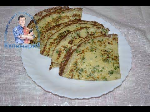 Рецепт сырных блинов с укропом. Вкусные сырные блинчики с зеленью | Народные знания от Кравченко Анатолия