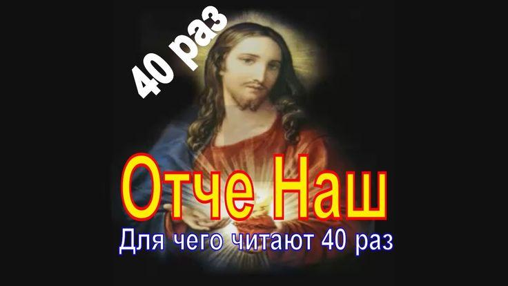 Отче Наш слушать 40 раз Для чего читают Отче Наш 40 раз 40 дней