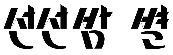 폰트랩/선선한 밤 hangul, hangultypography, typography, typo, type, typing, font, fontlab, alphabet, english, korea, lettering, letter, SEO HYO-JIN, 한글, 한글타이포그래피, 타이포, 타이핑, 레터링, 글꼴, 글자, 폰트랩, 알파벳, 영문, 한국, 서효진
