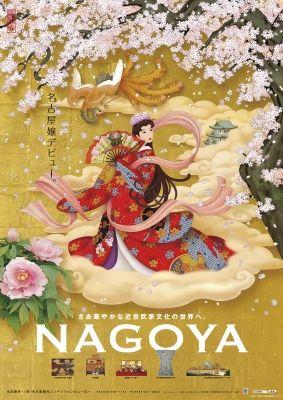 Nagoya poster with Haruhime (Princess Haru) 春姫