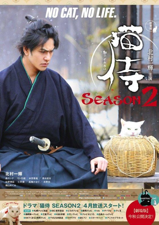 猫侍 Season 2