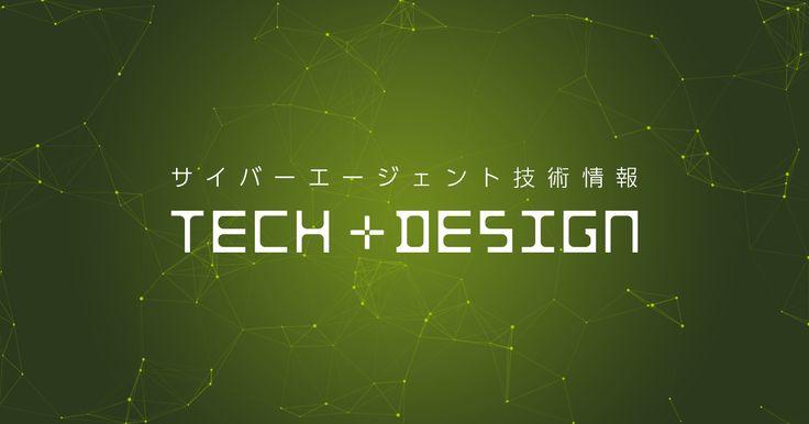 エンジニアからデザイナーまで、サイバーエージェントが行う技術の取り組みをご紹介します。