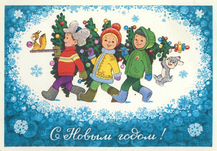 USSR New Year postcard (1978) (by katya.)