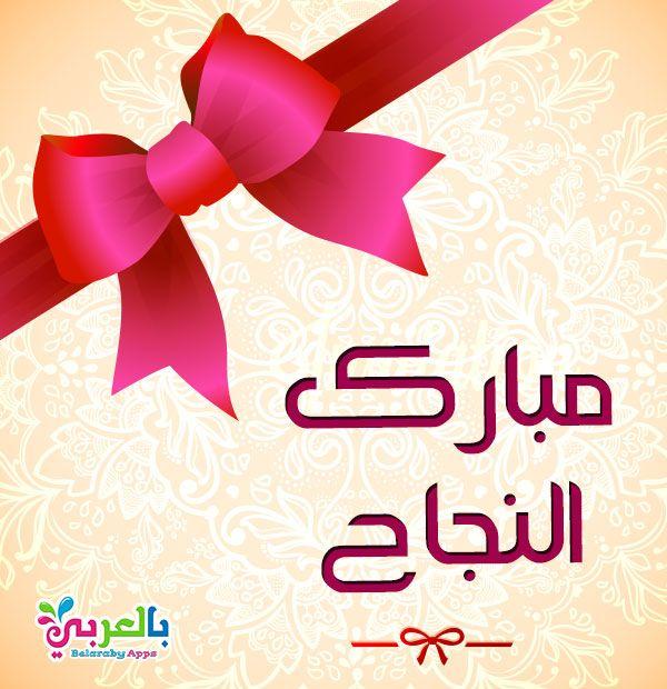 اجمل بطاقات تهنئة بالنجاح والتفوق عبارات النجاح والتفوق بالعربي نتعلم Calm Artwork Keep Calm Artwork Artwork