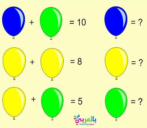 الغاز رياضيات سهلة مع الحل للاطفال فوازير مسابقات بالعربي نتعلم Maths Puzzles Brain Teasers Logic Puzzles