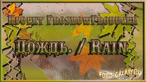 Осенний проект для ProShow Producer - Дождь