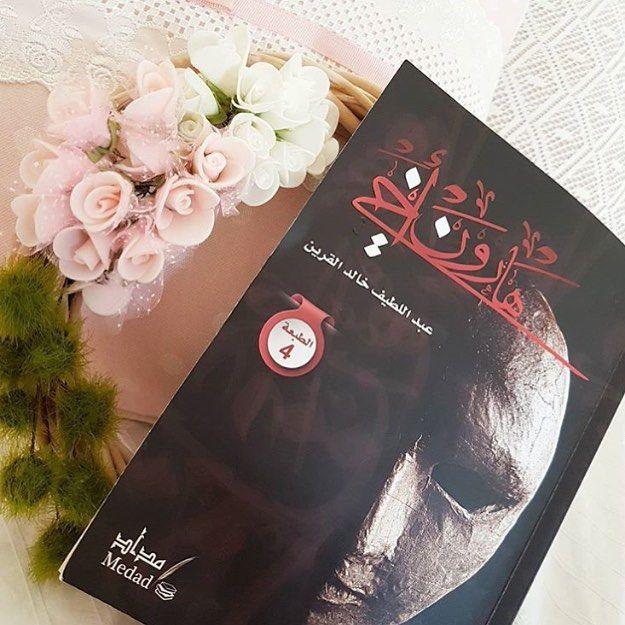 كتاب هارون أخي عبد اللطيف القرين 99 9 مقياس درجة حماسي لقراءة هذا الكتاب بدأت القراءة الصفحة الأولى Ted Baker Icon Bag Book Cover Tote Bag