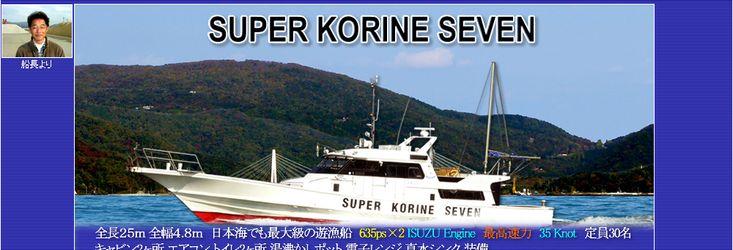 釣り船 スーパーコーリン 舞鶴 アクセス