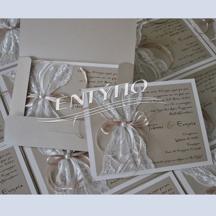 Προσκλητήριο γάμου ρομαντικό με δαντέλα δεμένη με κορδελάκια σατέν και πέρλα