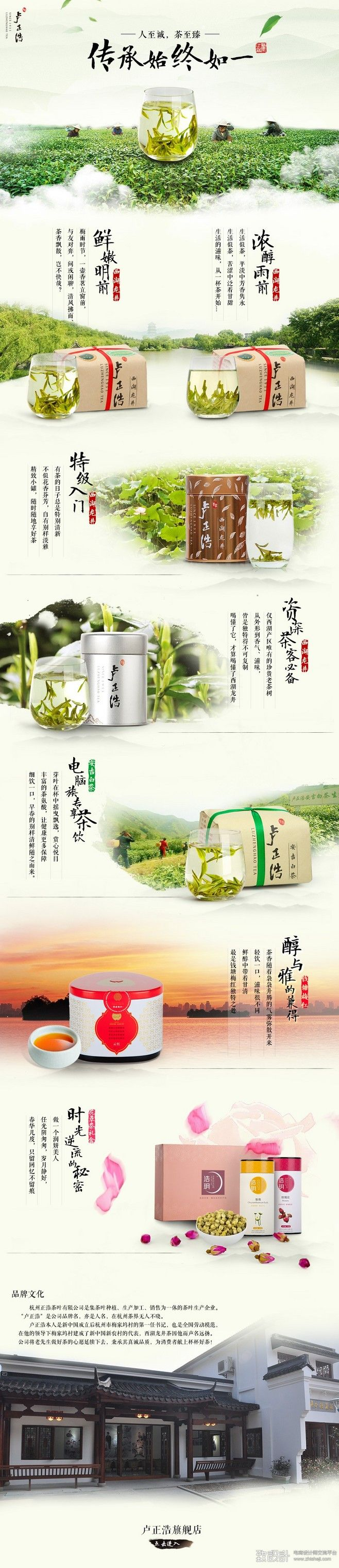 A small page before the Dragon Boat Festival - tea Chinese style, original works