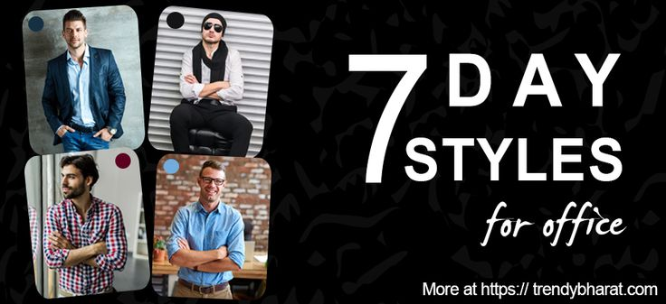 7 Day 7 Styles for men to follow in office