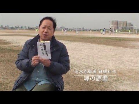 NPO法人読書普及協会