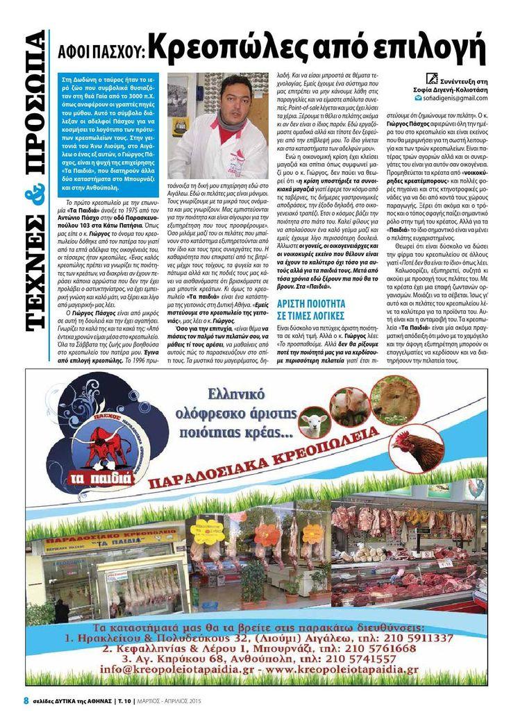 #ClippedOnIssuu from Σελίδες Δυτικά της Αθήνας τ. 10