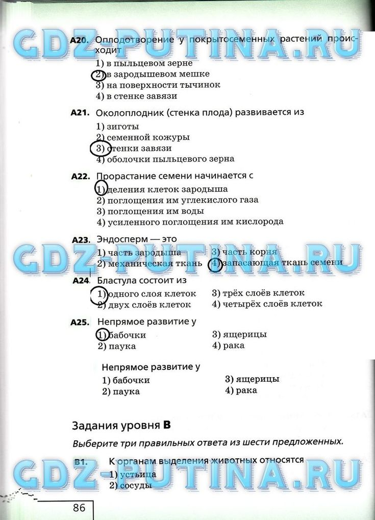 Gdzometr биология 6 класс пономарева
