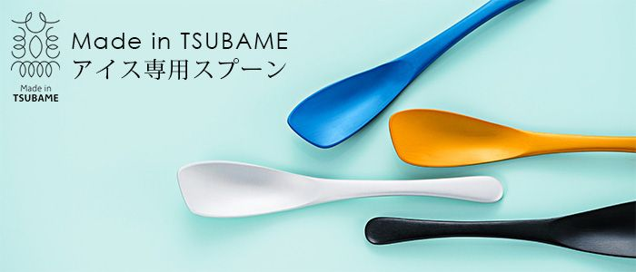 【トーダイ】Made in TSUBAME アイス用スプーン