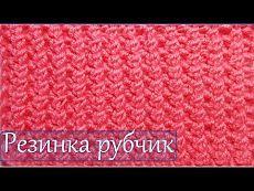 ▶ Уроки вязания спицами Резинка рубчик - YouTube