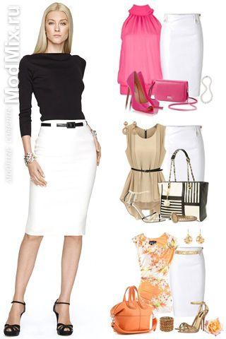 Белая юбка-карандаш, с чем носить | Мода 2015, фото, модные советы стилиста, форум