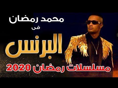 البرنس مسلسل محمد رمضان فى رمضان 2020 مسلسلات رمضان الجاى 2020 مسلسل البرنس محمد رمضان مسلسلات رمضان 2020 Movie Posters Poster Movies
