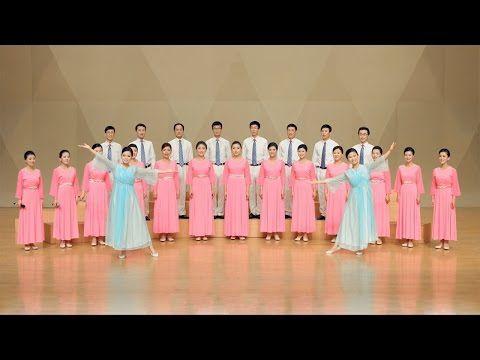 全能神教会王国の賛美中国語合唱 第5集