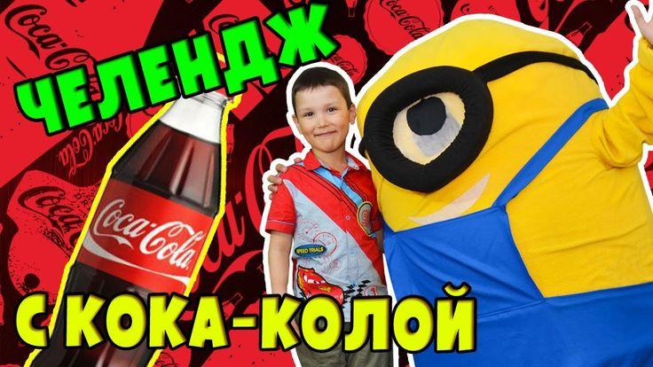ВЛОГ Молния Иван, Настоящий Миньон И Кока Кола!   Видео Для Детей! 0+