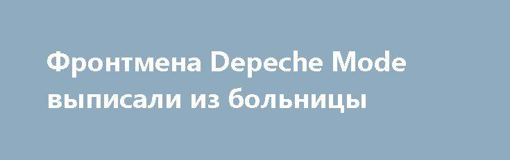 Фронтмена Depeche Mode выписали из больницы https://apral.ru/2017/07/18/frontmena-depeche-mode-vypisali-iz-bolnitsy.html  Как сообщил журналистам глава девятой минской городской клинической больницы Валерий Кушниренко, лидер легендарной британской группы Depeche Mode Дэйв Гаан утром 18 июля был выписан из стационара. Отмечается, у певца было диагностировано острое кишечное расстройство. На прошлой неделе культовая британская группа Depeche Mode радовала своими концертами жителей…