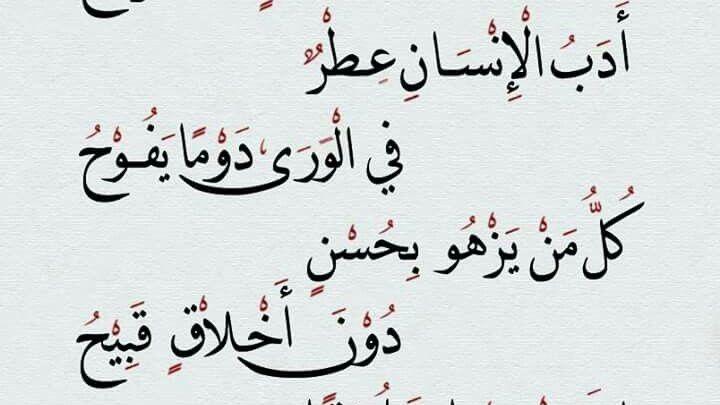 اشعار جميلة جدا عن الحياة أبيات محملة بحكم من واقع تجربة الشعراء Calligraphy Arabic Calligraphy