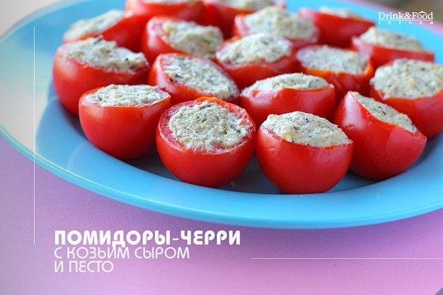 Фаршированные помидоры-черри с козьим сыром. Рецепт закуски | Drink&Food Inform. Рецепты блюд, коктейлей и кулинарные идеи