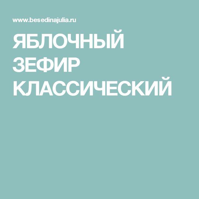 ЯБЛОЧНЫЙ ЗЕФИР КЛАССИЧЕСКИЙ