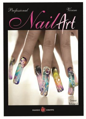 Βιβλίο NailArt Volume 1 Το βιβλίο περιλαμβάνει εκατοντάδες σχεδίων Nailart τα οποία είναι πραγματικά έργα τέχνης και δημιουργήθηκαν από επαγγελματίες αισθητικής άκρων. Παρουσιάζονται σχέδια τα οποία δημιουργήθηκαν με πολλές και διαφορετικές μεθόδους όπως ελέυθερο σχέδιο, αερογράφο, τρισδιάστατα με ακρυλικό και gel, strass, glitters.ΑΝΑΛΥΤΙΚΑ στο www.femme-fatale.gr.Τιμή €4.90