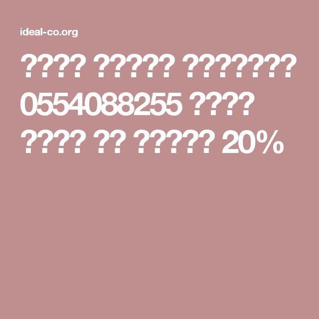 شركة تنظيف بالقطيف 0554088255 اتصل نصلك مع الخصم 20%