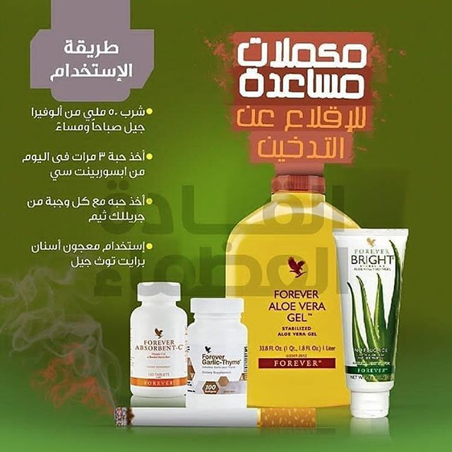 Pin By Rawan On Forever Product Forever Living Products Forever Products Forever Aloe