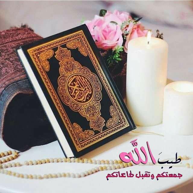 صور كلمات عن يوم الجمعة 2019 Svyashennyj Koran Koran I Musulmanskij