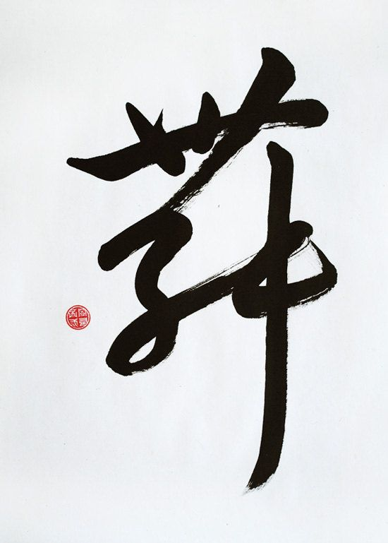 Dance - Original Chinese Calligraphy  For the by CollarCityStudios, $40.00