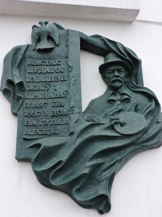 дело, в котором вопросов больше, чем ответов 5 июня 1854 года родился художник Иегуда (Юдель, Юрий) Пэн, первый учитель Марка Шагала и основатель первой и единственной на территорииБеларуси частной школы рисования и живописи. Художник прожил довольно долгую жизнь