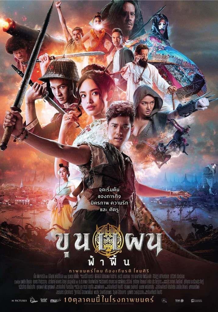 ดู หนัง ขุนแผน ฟ้าฟื้น (2019) หนังเต็ม-พากย์ไทย ในปี 2020 | หนัง ...