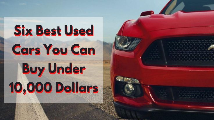 Best used cars to buy under 10000 dollars used cars