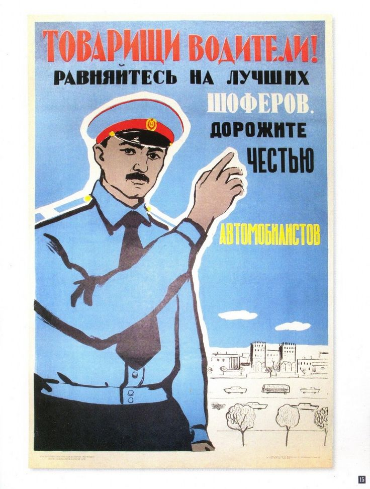 Comrade drivers! Take best drivers as an example. Value the honor of automobile drivers. USSR poster.