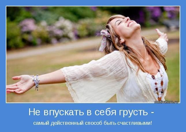 Успевайте радоваться при каждом удобном случае, ведь жить - ЗДОРОВО!