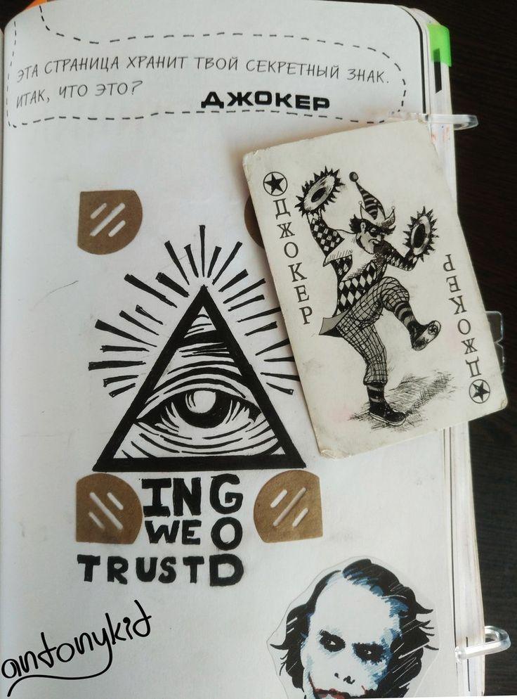 https://vk.com/album-87502558_242929267  Wreck this journal Секретный знак