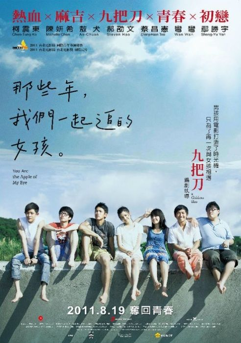 You Are the Apple of My Eye Movie Poster, 2011 Taiwan Movie
