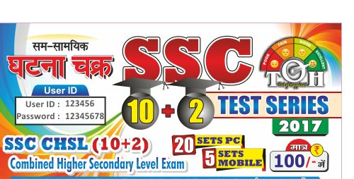 Ghatna Chakra Toh Online Practice Test will help you to score high marks in competitive exams like as - IAS/PCS Online Test, SSC Online Test, Bank Online Test, Railway Online Test, IBPS Online Test, UPSI Online Test etc