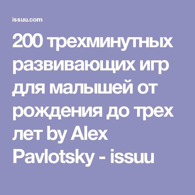 200 трехминутных развивающих игр для малышей от рождения до трех лет by Alex Pavlotsky - issuu