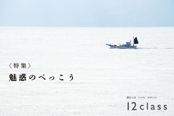 フリーペーパー『12class』   伊豆大島のクリエイティブスペース『kichi』