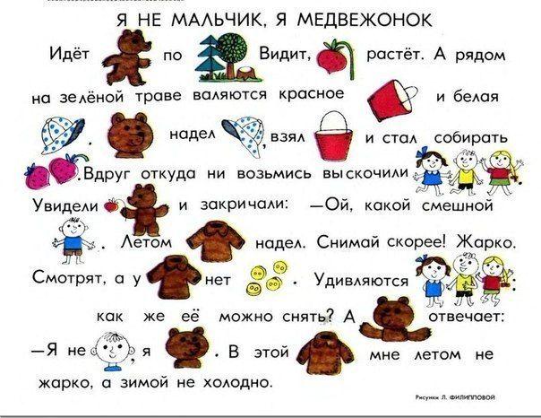ИНТЕРЕСНЫЙ ВАРИАНТ ЧТЕНИЯ / Дети - это счастье!