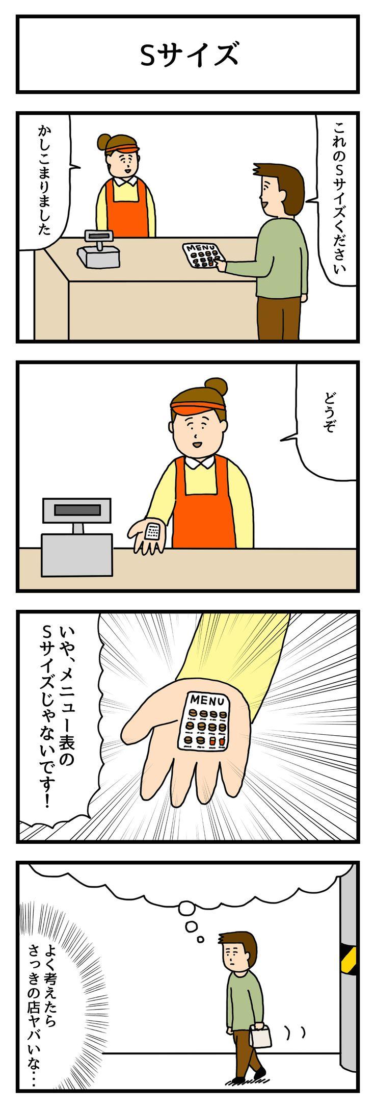 ネットで話題の4コママンガ「たのしい4コマ」がタウンワークマガジンに登場! 第23回目のテーマは「Sサイズ」。 作:せきの (@sekino4koma) ブログ「たのしい4コマ」にてシュール系4コマ漫画を定期的に配信。「…