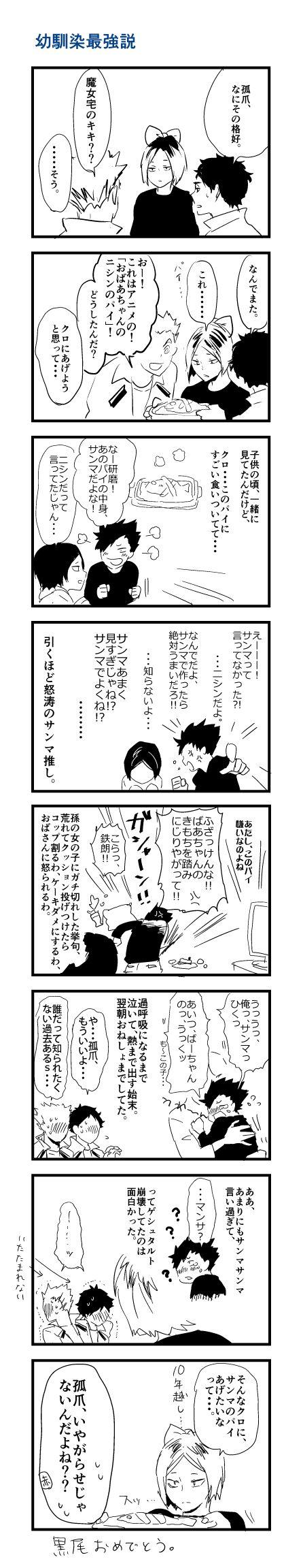 「ぼくあかつめ3」/「犬丸」の漫画 [pixiv]