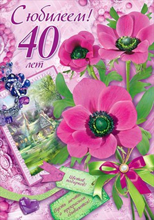 40 лет поздравление женщине картинки, открытке февраля